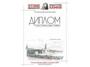 """Международная выставка """"Индустрия камня"""" 3-6 апреля 2018"""