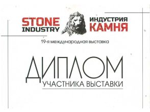 Участие компании в международных выставках