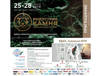 """Международная выставка """"Индустрия камня"""" 25-28 июня 2019"""
