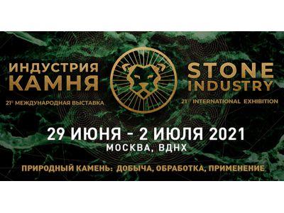 Выставка ИНДУСТРИЯ КАМНЯ 29.06-02.07.2021г